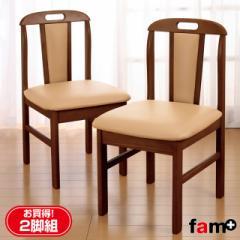 ダイニングチェア 木製 2脚セット 椅子 いす イス ファムプラス 天然木ダイニングチェア2脚組