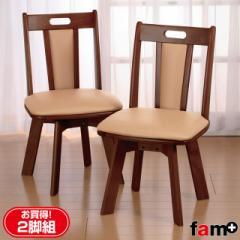 ダイニングチェア 木製 2脚セット 360度回転 チェア 椅子 イス いすファムプラス 天然木回転ダイニングチェア2脚組