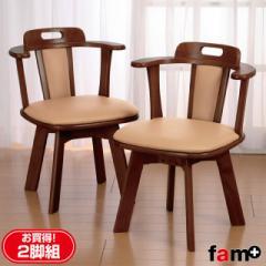 ダイニングチェア 木製 チェア 椅子 いす イス 2脚セット 広い座面でゆったり ファムプラス 天然木肘付き回転ダイニングチェア2脚組