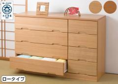 【代金引換不可】大川産 天然木タモ材スライドレール付きチェスト ロータイプ