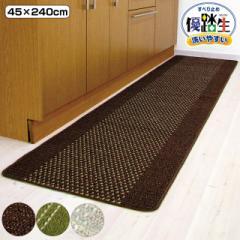 キッチンマット 新優踏生 45cm幅 45×240cm