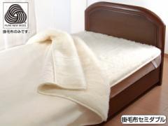 オーストラリア産ウール使用 国産ウォッシャブルウール掛・敷毛布 掛毛布セミダブル