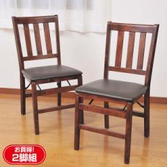 ダイニングチェア 木製 折りたたみ 2脚セット 椅子 イス 椅子 天然木折りたたみ式ダイニングチェア2脚組