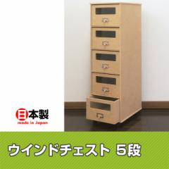 【代金引換不可】ウィンドチェスト 5段