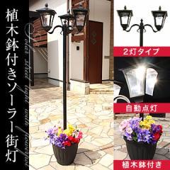 植木鉢付きソーラー街灯 2灯