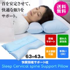 枕 まくら 肩こり 快眠頸椎サポート枕 63×43cm 快眠