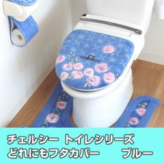 チェルシー トイレシリーズ どれにもフタカバー