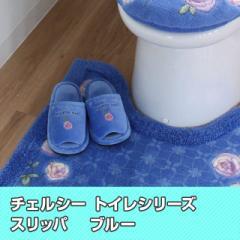 チェルシー トイレシリーズ スリッパ