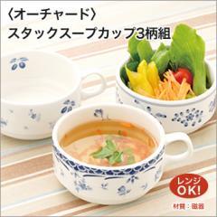 スープカップ マグカップ 食器 かわいい 北欧 3柄組 3個組 日本製 オーチャード スタック 電子レンジ OK  Orchard