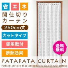 間仕切り サッとパタパタカーテン「カットタイプ」レース 好きな長さにカットできる! カンタン取り付け 日本製 250cm丈