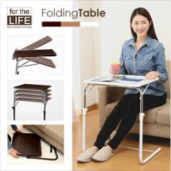 テーブル 折りたたみ 高さ調節 天板角度調節 折りたたみテーブル サイドテーブル 簡易テーブル ホワイト ナチュラル ブラウン 送料無料