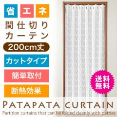 間仕切り サッとパタパタカーテン「カットタイプ」レース 好きな長さにカットできる! カンタン取り付け 日本製 200cm丈