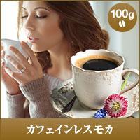 【澤井珈琲】カフェイン97%以上カット!カフェインレス モカ 100g袋  (コーヒー/コーヒー豆/珈琲豆)