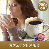 【澤井珈琲】カフェイン97%以上カット!カフェインレス モカ 200g袋  (コーヒー/コーヒー豆/珈琲豆)