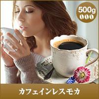 【澤井珈琲】カフェイン97%以上カット!カフェインレス モカ 500g袋  (コーヒー/コーヒー豆/珈琲豆)