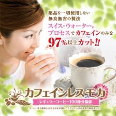 【澤井珈琲】送料無料 カフェインレス モカ 100杯分福袋(カフェインレス/カフェインカット/コーヒー/コーヒー豆)