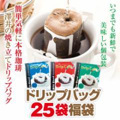 【澤井珈琲】送料無料 1分で出来るコーヒー専門店のドリップバッグのお試し25杯福袋【追跡ゆうメール】
