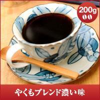 【澤井珈琲】やくもブレンド濃い味  200g袋 (コーヒー/コーヒー豆/珈琲豆)