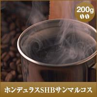 【澤井珈琲】ホンデュラスSHBサンマルコス-Hondulas-  200g袋  (コーヒー/コーヒー豆/珈琲豆/ホンジュラス)