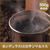 【澤井珈琲】ホンデュラスSHBサンマルコス-Hondulas-  500g袋  (コーヒー/コーヒー豆/珈琲豆/ホンジュラス)