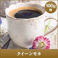 【澤井珈琲】クイーンモカ-Queen Mocha - 100g袋  (コーヒー/コーヒー豆/珈琲豆)