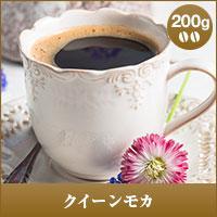 【澤井珈琲】クイーンモカ-Queen Mocha - 200g袋  (コーヒー/コーヒー豆/珈琲豆)
