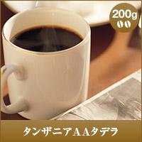 【澤井珈琲】タンザニアAAタデラ-Tanzania AA TADELLA -  200g袋  (コーヒー/コーヒー豆/珈琲豆)