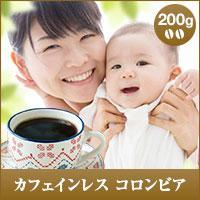 【澤井珈琲】カフェイン99%cut!!! カフェインレス コロンビア 200g袋 (コーヒー/コーヒー豆/珈琲豆)