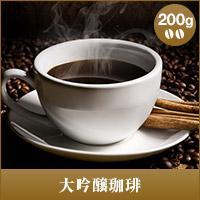【澤井珈琲】大吟醸珈琲-DAIGINJOU- 200g袋  (コーヒー/コーヒー豆/珈琲豆)
