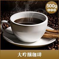 【澤井珈琲】大吟醸珈琲-DAIGINJOU- 500g袋 (コーヒー/コーヒー豆/珈琲豆)