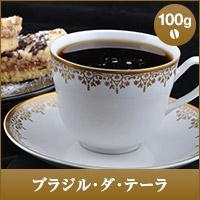 【澤井珈琲】ブラジル・ダ・テーラ100g袋 (コーヒー/コーヒー豆/珈琲豆)