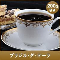 【澤井珈琲】ブラジル・ダ・テーラ 200g袋 (コーヒー/コーヒー豆/珈琲豆)