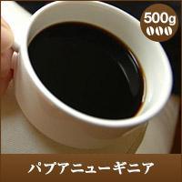 【澤井珈琲】パプアニューギニア500g袋  (コーヒー/コーヒー豆/珈琲豆)