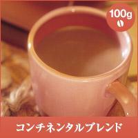 【澤井珈琲】コンチネンタルブレンド-Continental Blend- 100g袋 (コーヒー/コーヒー豆/珈琲豆)