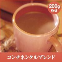 【澤井珈琲】コンチネンタルブレンド-Continental Blend- 200g袋 (コーヒー/コーヒー豆/珈琲豆)