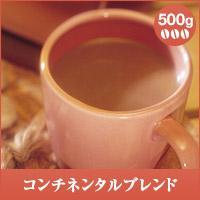 【澤井珈琲】コンチネンタルブレンド-Continental Blend- 500g袋(コーヒー/コーヒー豆/珈琲豆)
