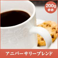 【澤井珈琲】優しい味わいのコーヒーと言ったらこれ。アニバーサリーブレンド200g袋入り (コーヒー/コーヒー豆/珈琲豆)