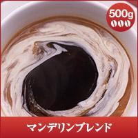 【澤井珈琲】濃厚なコクの旨さに思わず絶句。特製マンデリンブレンド500g (コーヒー/コーヒー豆/珈琲豆)