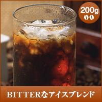 【澤井珈琲】お家で作るカフェなアイスコーヒー BITTERなアイスブレンド200g(アイスコーヒー豆/珈琲豆)