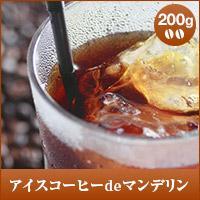 【澤井珈琲】濃厚なコクを水出し珈琲で楽しんで欲しい♪アイスコーヒーdeマンデリン200g入り