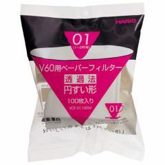 【澤井珈琲】ハリオ式珈琲 V60用ペーパーフィルター(酸素漂白)[VCF-01-100W] 1-2人用