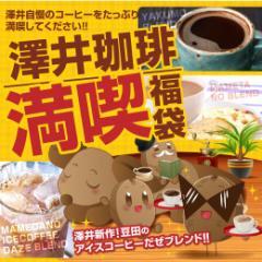 【澤井珈琲】送料無料 コーヒー大入り150杯分 澤井珈琲の大満喫福袋