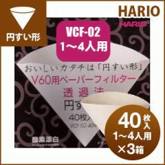 【澤井珈琲】ハリオ式珈琲 V60用ペーパーフィルター(酸素漂白)[VCF-02-40W] 1-4人用