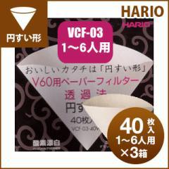 【澤井珈琲】ハリオ式珈琲 V60用ペーパーフィルター(酸素漂白)[VCF-03-40W] 1-6人用