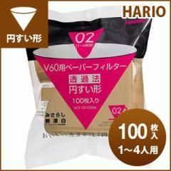 【澤井珈琲】ハリオ式珈琲 V60用ペーパーフィルター(みさらし)[VCF-02-100M] 1-4人用