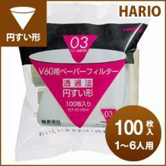 【澤井珈琲】ハリオ式珈琲 V60用ペーパーフィルター(酸素漂白)[VCF-03-100W] 1-6人用