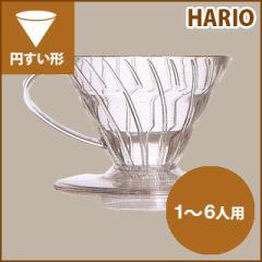 【澤井珈琲】ハリオ式珈琲 V60透過ドリッパー03クリア [VD-03T]1−6人用
