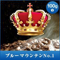 【澤井珈琲】日本優秀賞受賞!!ブルーマウンテンNo1( ブルマンNo1)  100g袋  (コーヒー/コーヒー豆/珈琲豆)