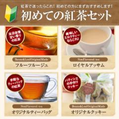 初めての紅茶セット2(お試しセット)「送料無料・日本紅茶協会認定美味しい紅茶の店」