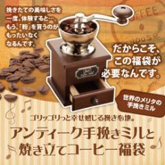 【澤井珈琲】送料無料 アンティークな メリタ製 手挽きミルが入った福袋